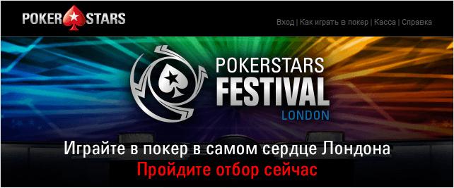 Реклама покерного фестиваля ПокерСтарс в Лондоне