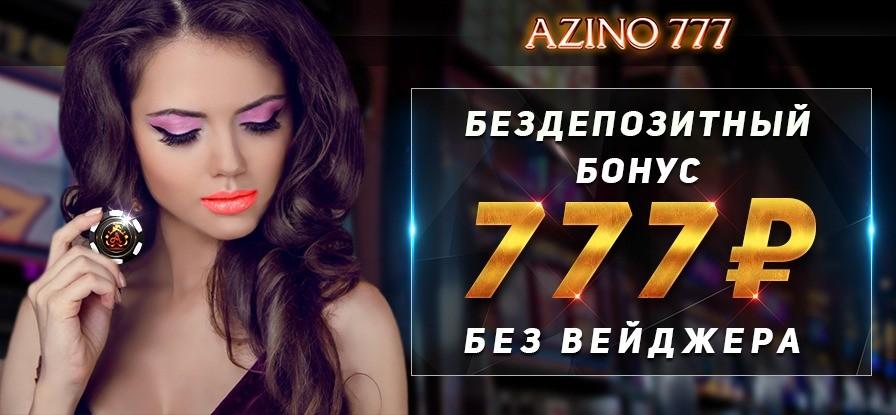 азино 777 бонус без