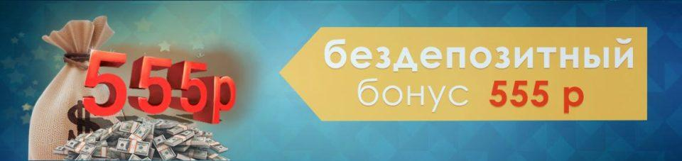 азино555 бонус при регистрации 555 рублей