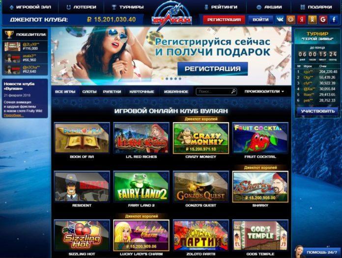 официальный сайт казино вулкан москва