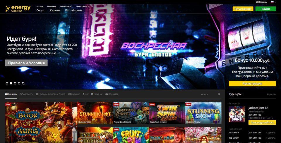 казино энерджи официальный сайт