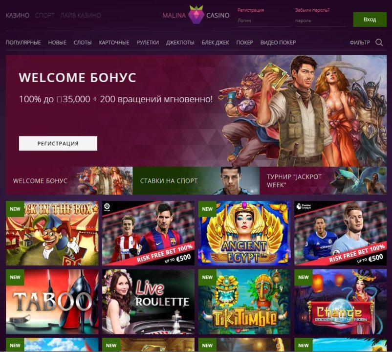 казино онлайн малина вход зеркало