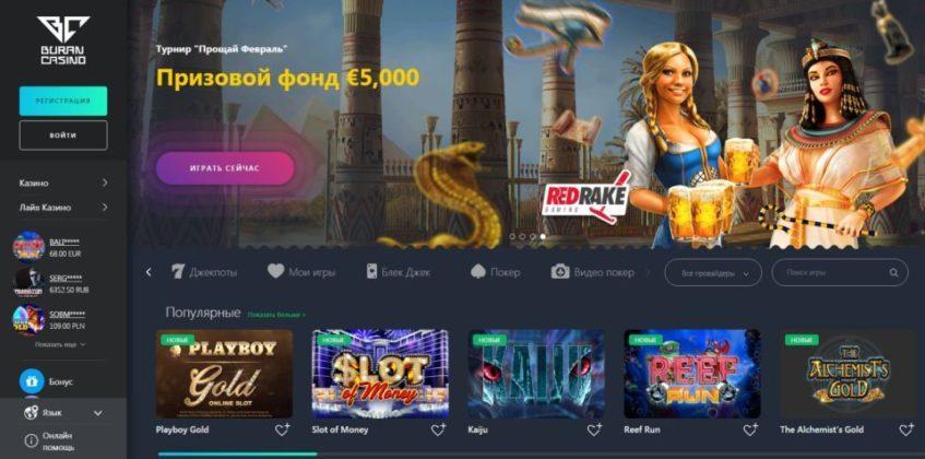казино буран официальный сайт играть