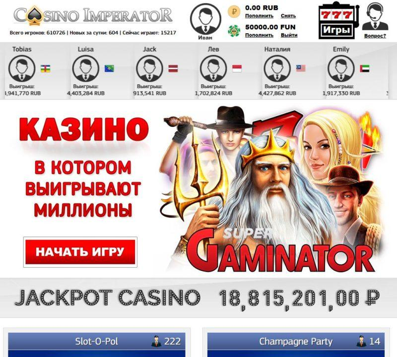 казино император плей маркет