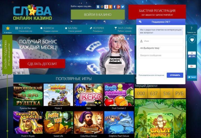 казино слава онлайн