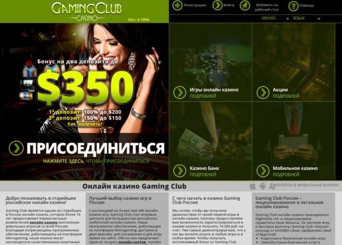 game club casino