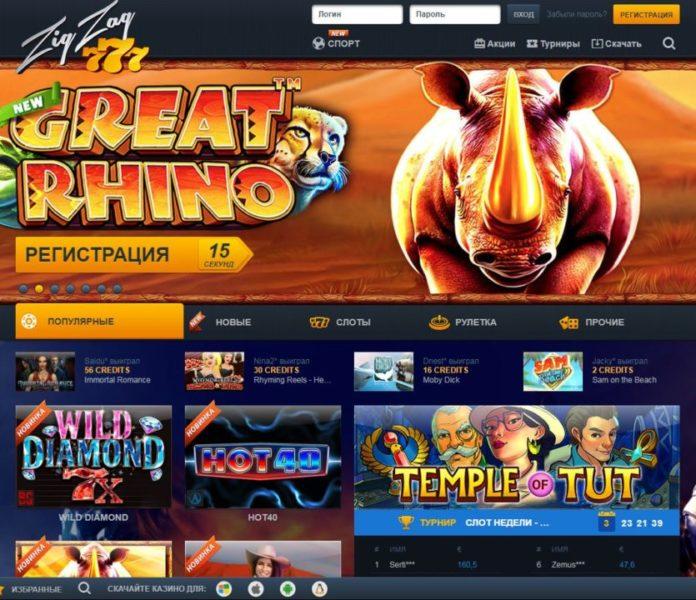 казино онлайн zigzag 777 официальный сайт вход
