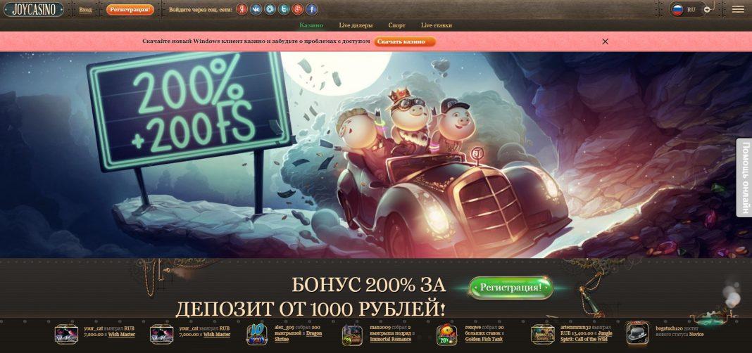 официальный сайт joycasino скачать приложение