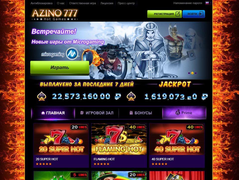 777 слот игровые автоматы играть azino777 com