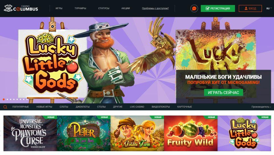 казино колумбус online