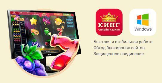 казино кинг не мобильная версия