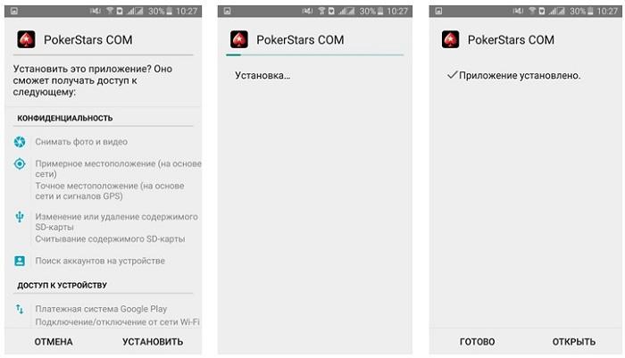 Установка покерного приложения ПокерСтарс на мобильник