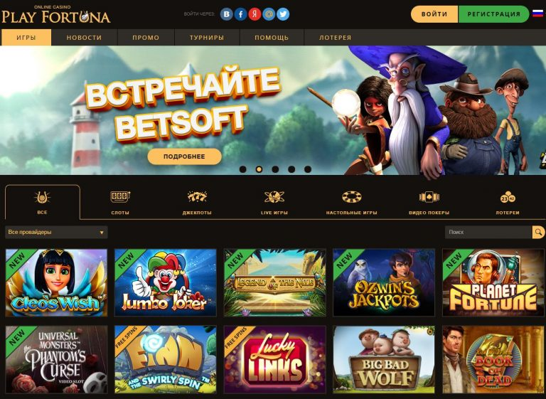 казино play fortuna зеркало