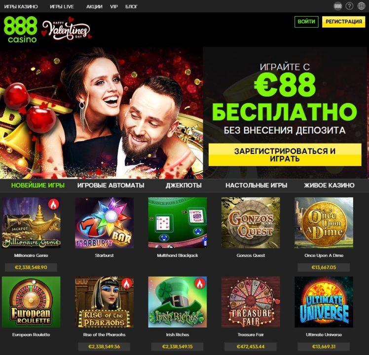 888 казино играть онлайн