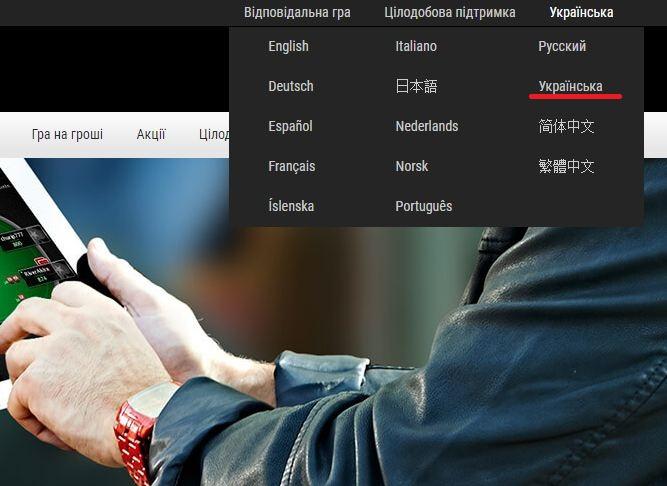 Украинский интерфейс покерного сайта ПокерСтарс