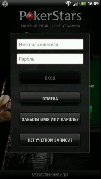 Авторизация с телефона в игровом профиле