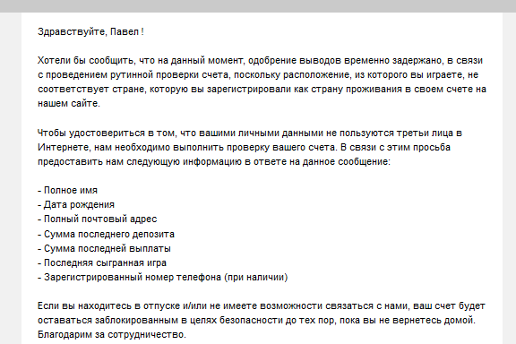 Письмо с сообщением о блокировке аккаунта