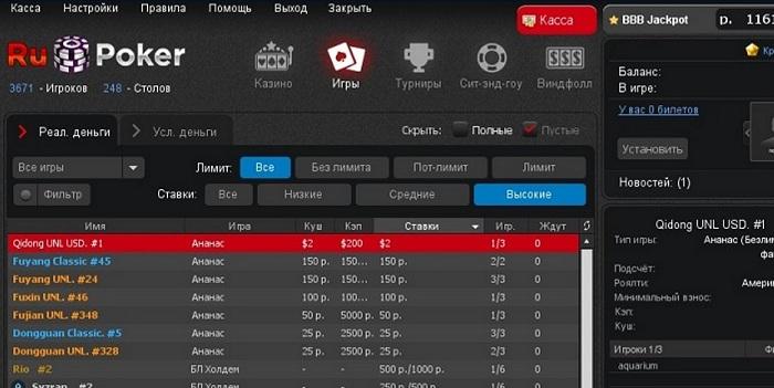 Лобби покерного клиента РуПокер для компьютера со списком игр