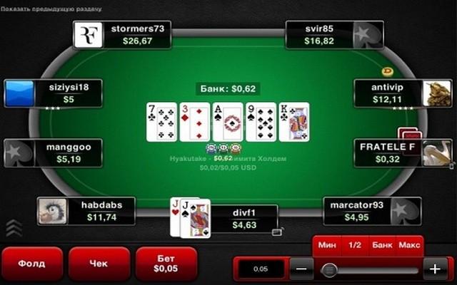 ПокерСтарс - версия для мобильника