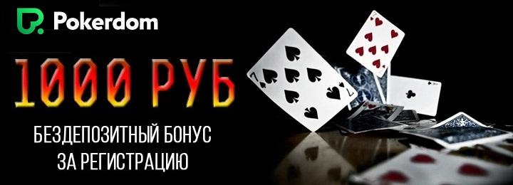1000 рублей бесплатно за создание аккаунта
