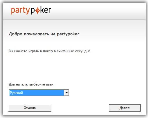 Функционал установщика ПатиПокер с языковыми настройками