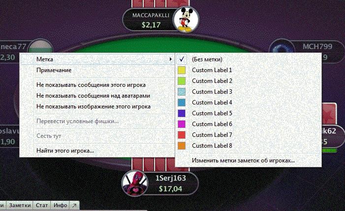 Нотсы в покерном приложении ПокерСтарс