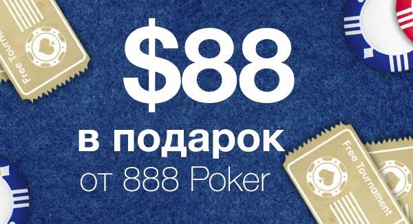 888Poker - бездеп