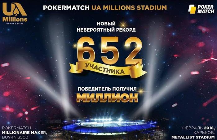Реклама живой серии UA Million в Харькове