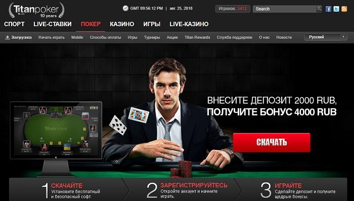 Русскоязычный интерфейс сайта ТитанПокер