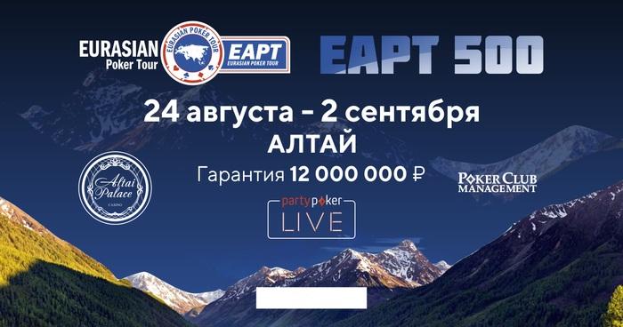 Реклама ПатиПокер живой турнирной серии в Алтайской игорной зоне