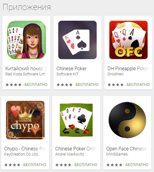 Выбор приложений в каталоге Google Play для Андроид