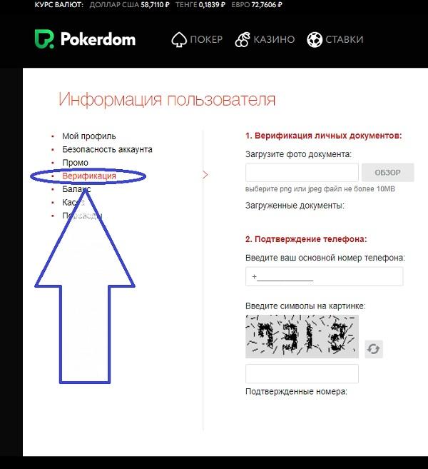 Покердом - функционал верификации личности в личном кабинете