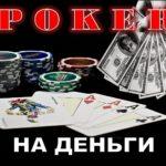 Покер с реальными ставками