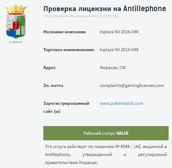 Лицензия выданная Antillephone на осуществление игровой деятельности онлайн