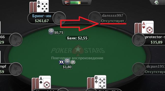 Игрок отсутствует за столом из-за обрыва связи