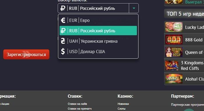 Выбор валюты счета
