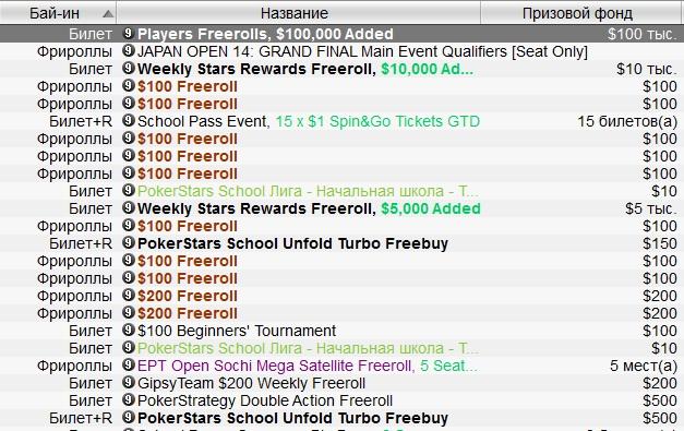 Расписание фрироллов ПокерСтарс в лобби игрового приложения