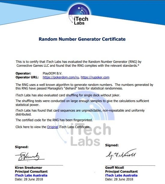 Сертификат проверки ГСЧ покерного сайта Покердом