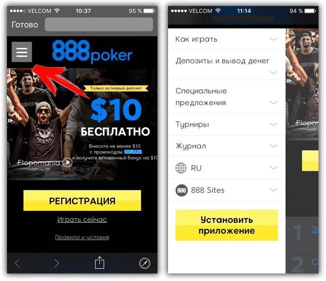 888Poker - официальный сайт