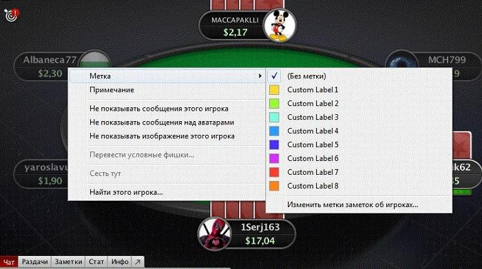 ПокерСтарс - цветная маркировка