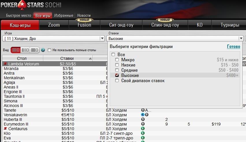 Фильтр в покерном приложении