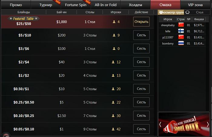 Лобби покерного клиента ЛотосПокер