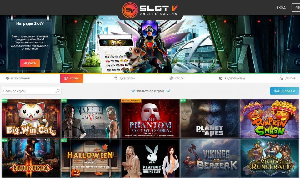 онлайн казино slot v официальный вход