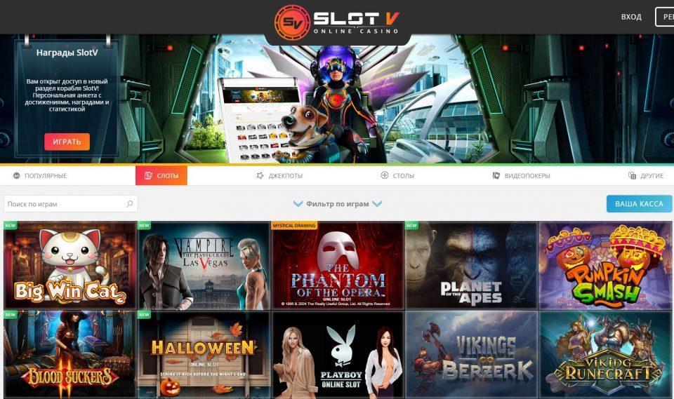 официальный сайт slot v org