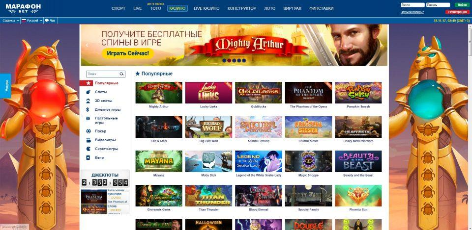 онлайн казино марафон как зайти на сайт