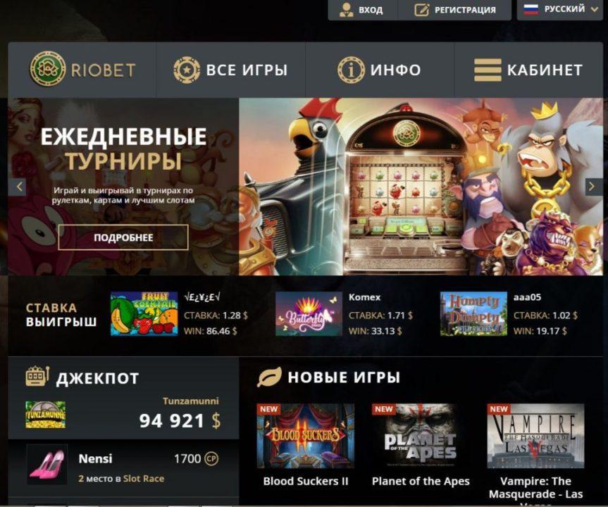 riobet онлайн казино промокод