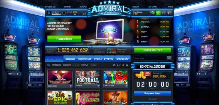 Казино Адмирал мобильная версия отзывы официальный сайт