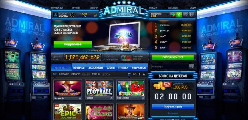 онлайн казино адмирал х работающее зеркало сайта
