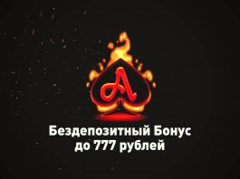 Казино Azino777 - онлайн игра на официальном сайте Азино 777.Казино Azino777 \u2014 это сайт, который знаком многим из нас по озвучке фильмов  в онлайн-кинотеатрах в Интернете. Ведь реклама этого казино в своё время  была ...