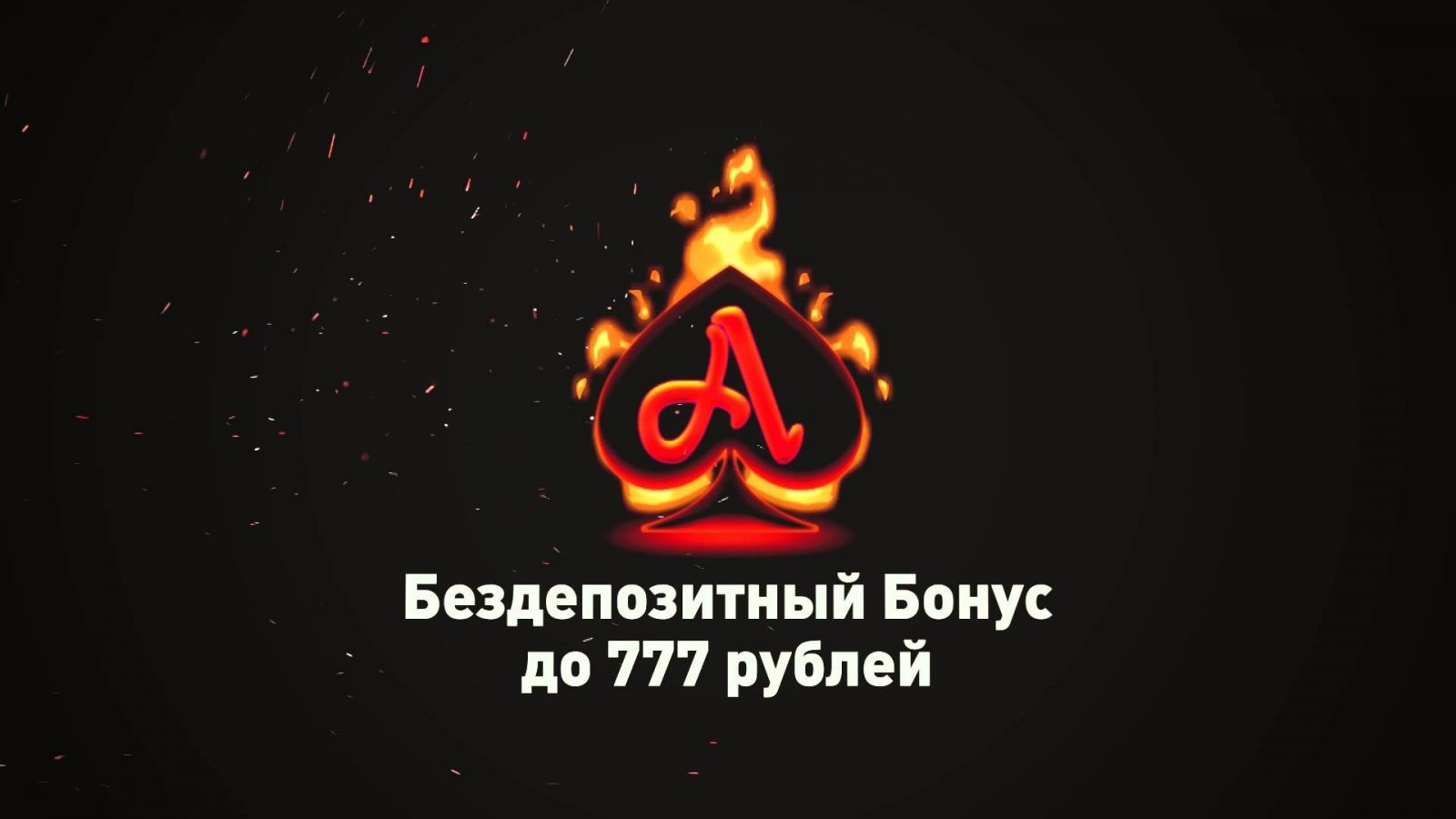 azino777 3